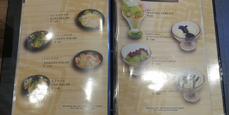 烏骨鶏ジャパン麺蔵メニュー