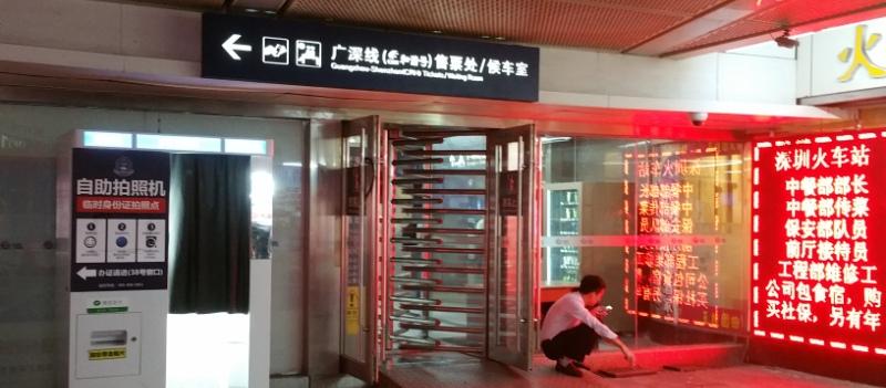 羅湖口岸駅鉄道切符売り場