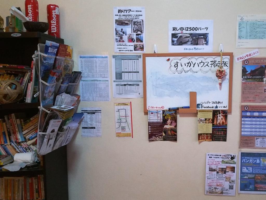 すいかゲストハウス共有エリアの貼り紙や掲示板
