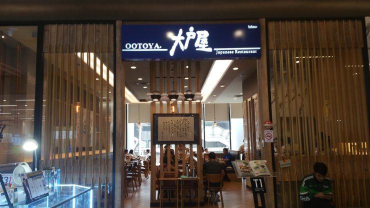 Entrance to Otoya