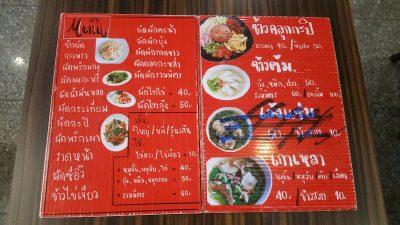 Khao Man Gai Restaurant Menu near On Nut Station