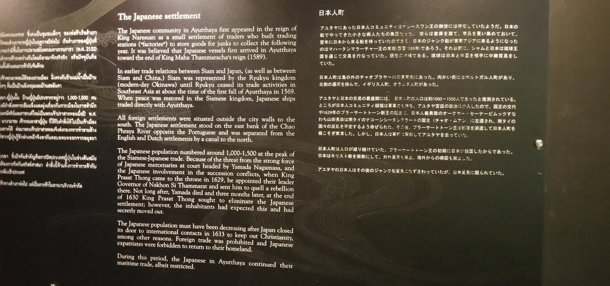日本人村の説明書き