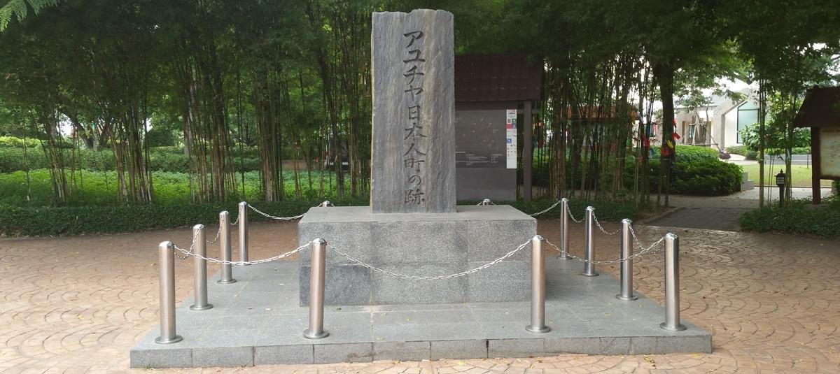 日本人村の慰霊碑