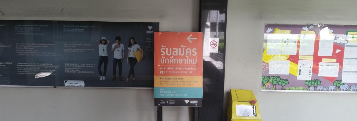 キャンパス内タイ語の掲示板