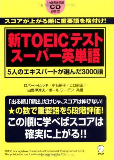 新TOEICテスト スーパー英単語―5人のエキスパートが選んだ3000語