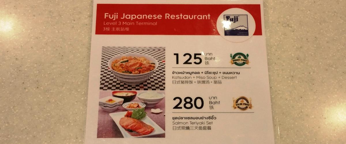フジレストランのメニュー12