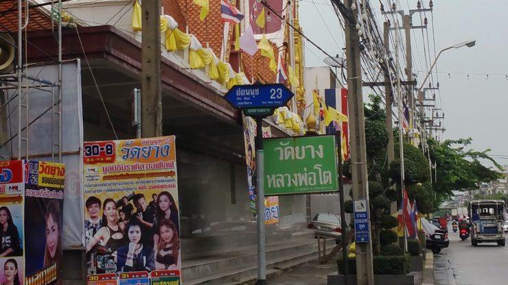 Entrance to Wat Yarn