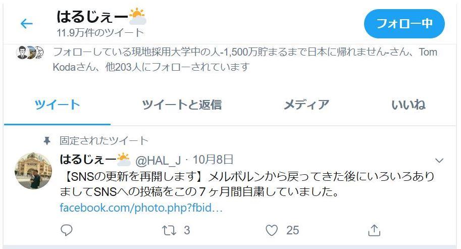 はるじぇー氏のツイッター