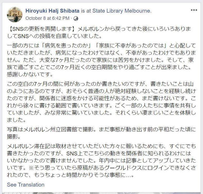 はるじぇー氏のフェイスブック