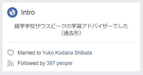 はるじぇー氏のフェイスブック肩書