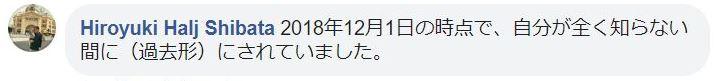 はるじぇー氏のメッセージ