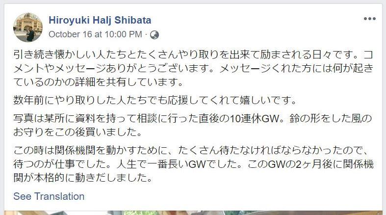 はるじぇー氏のフェイスブックコメント