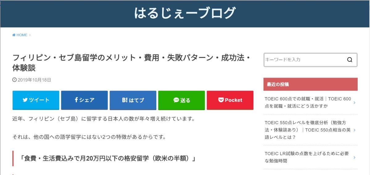 はるじぇーブログトップページ