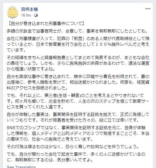 宮﨑圭輔氏のフェイスブック