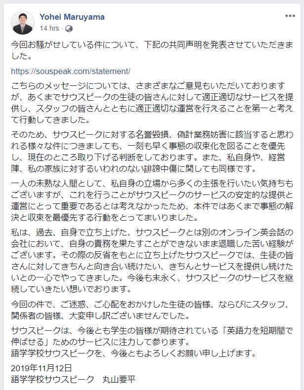 丸山氏のフェイスブックメッセージ