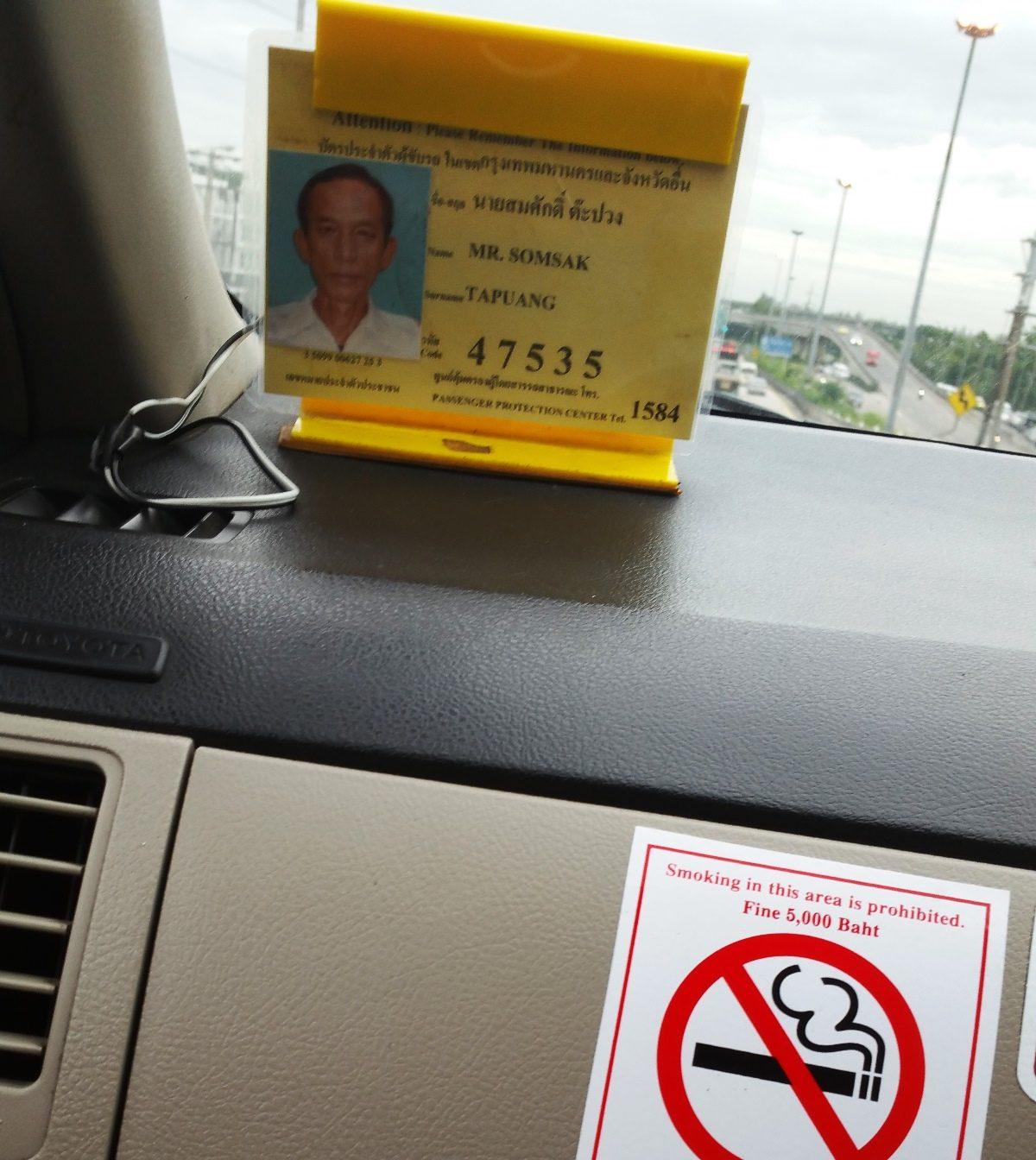 タクシー運転手のID