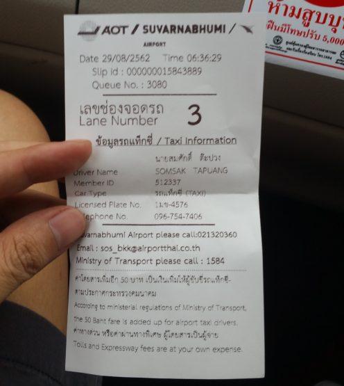 タクシーのチケット