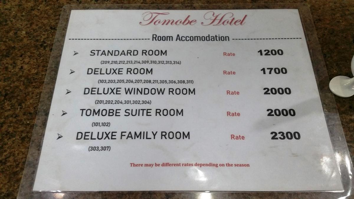 トモベホテル料金表