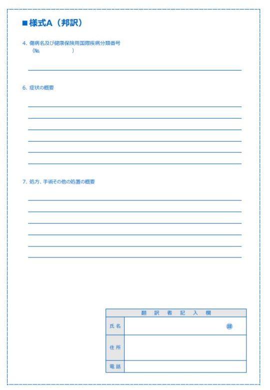 領収書及び診療内容明細書