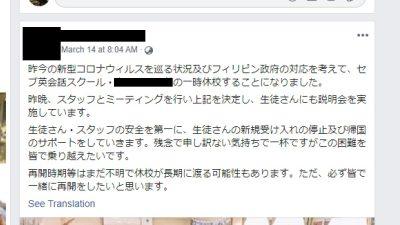 セブ語学学校閉鎖に対するお詫び2