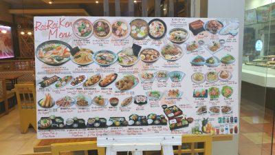 SMクラークの日本食「来々軒」メニュー
