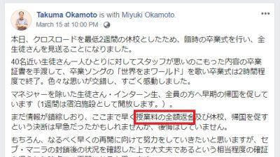 クロスロード岡本氏の授業料全額返金宣言