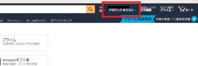 アマゾンのアカウント&リストボタン