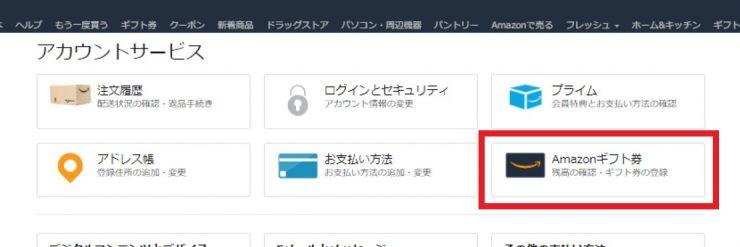 アマゾンのアカウントサービス画面