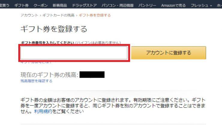アマゾンギフト券を登録する画面