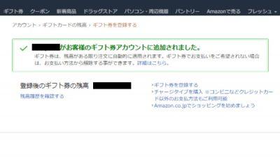 アマゾンギフト券の登録完了画面