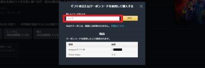 アマゾンプライムビデオのアマゾンギフト券登録画面