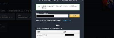 アマゾンプライムビデオでアマゾンギフト券を登録した画面