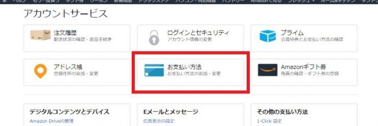 アマゾンアカウントサービスのお支払い方法ボタン