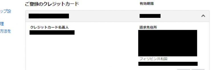 アマゾンアカウントサービスのご登録のクレジットカード画面