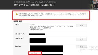 アマゾンプライムビデオの登録画面
