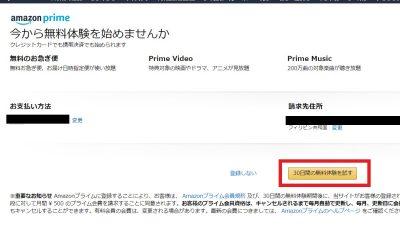 アマゾンプライムビデオの登録最終画面