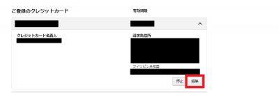 アマゾンアカウントサービスのご登録のクレジットカード編集ボタン