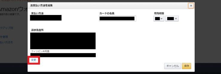 アマゾンアカウントサービスの支払先住所変更ボタン