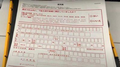 羽田空港の機内で配布される質問票
