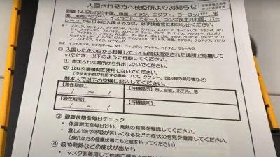 羽田空港の機内で配布される「入国される方へ検疫所よりお知らせ」