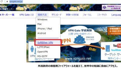 VPN Gateのホームページ