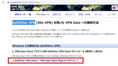 VPN Gateのダウンロード画面
