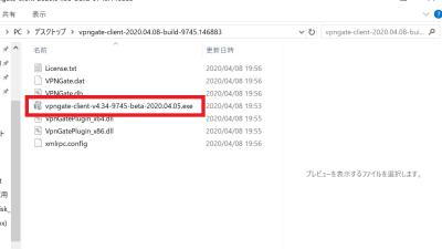 VPN Gateの実行ファイル