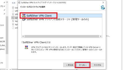 VPN Gateのインストールでソフトウェアを選択する画面