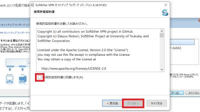 VPN Gateの使用許諾契約書