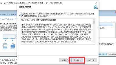 VPN Gateの重要事項説明書