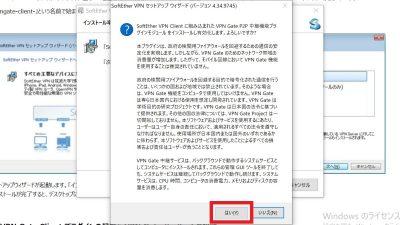 VPN Gateの注意メッセージ