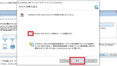 SoftEther VPNのセットアップ完了画面