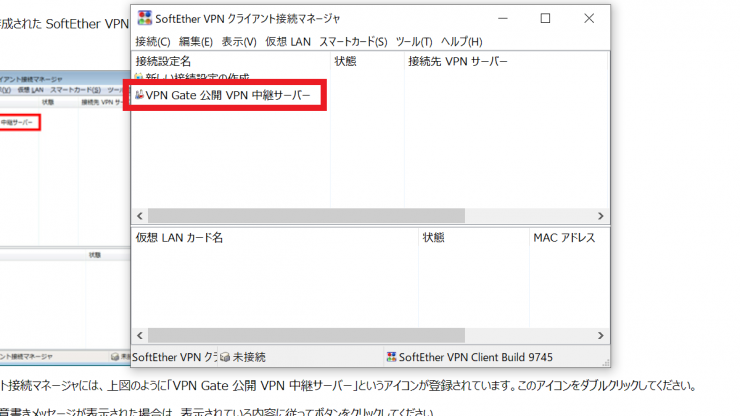 SoftEther VPNクライアント接続マネージャ