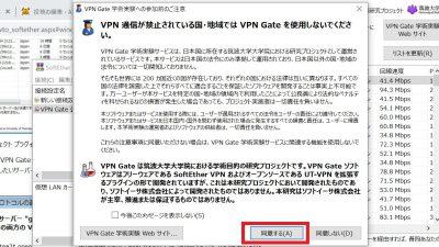 VPN Gateの使用同意画面